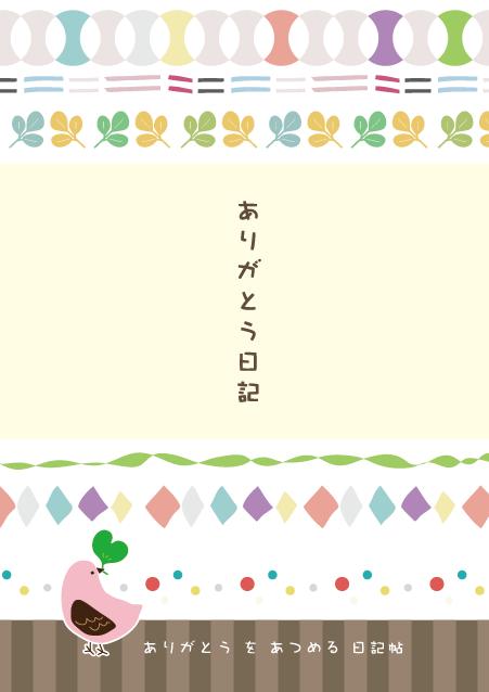 HNオリジナルの商品「nn009_thanks-02」の表紙デザインの画像です。
