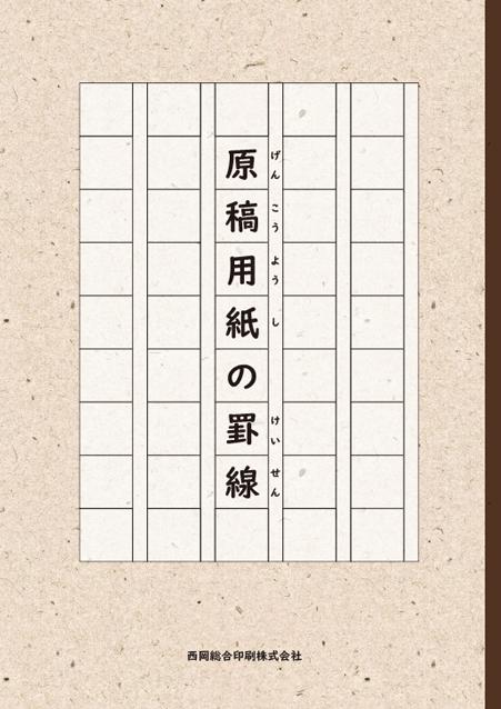 HNオリジナルの商品「nn044_genko-02」の表紙デザインの画像です。