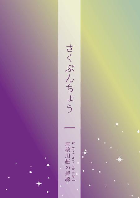 HNオリジナルの商品「nn045_genko-03」の表紙デザインの画像です。