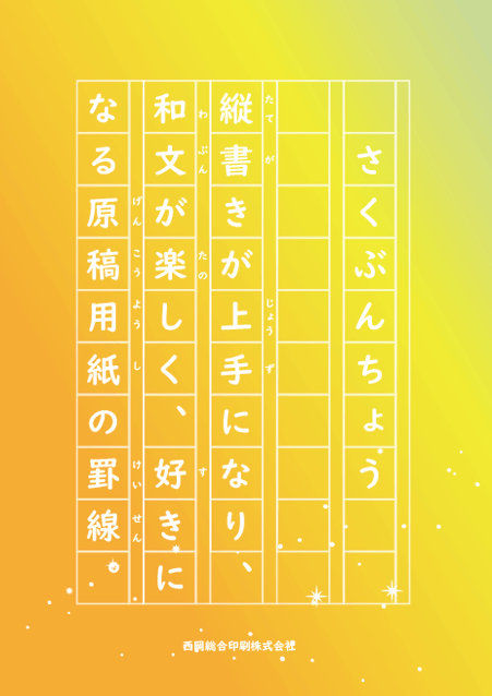 HNオリジナルの商品「nn046_genko-04」の表紙デザインの画像です。