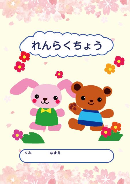 HNオリジナルの商品「nn048_renraku-01」の表紙デザインの画像です。