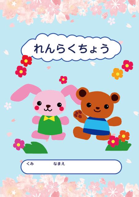 HNオリジナルの商品「nn049_renraku-02」の表紙デザインの画像です。