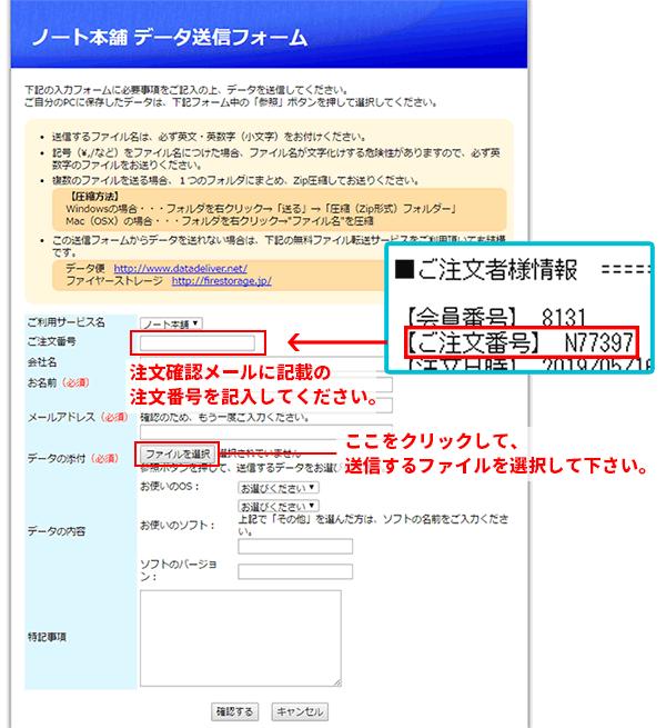 注文番号や送信ファイルの選択を行って頂くデータ送信フォームの画面です。