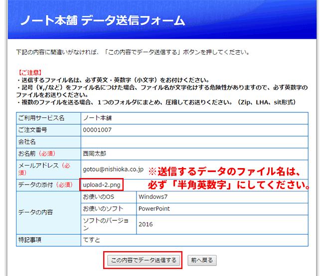 URLをクリックするとデータ送信用フォームが画面に表示されます。