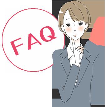 よくある質問をまとめました