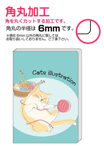 角丸加工のイメージ画像です。角丸半径は6mmです。