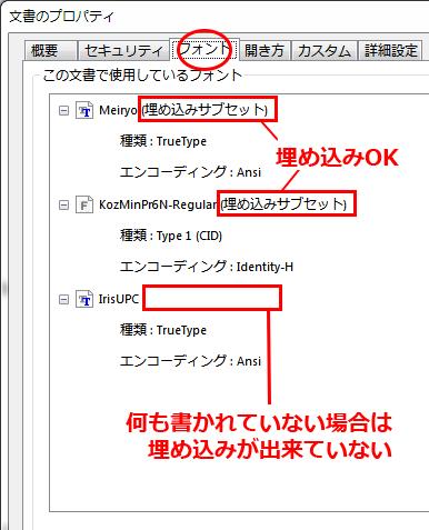 フォントの埋め込み確認手順2の画像