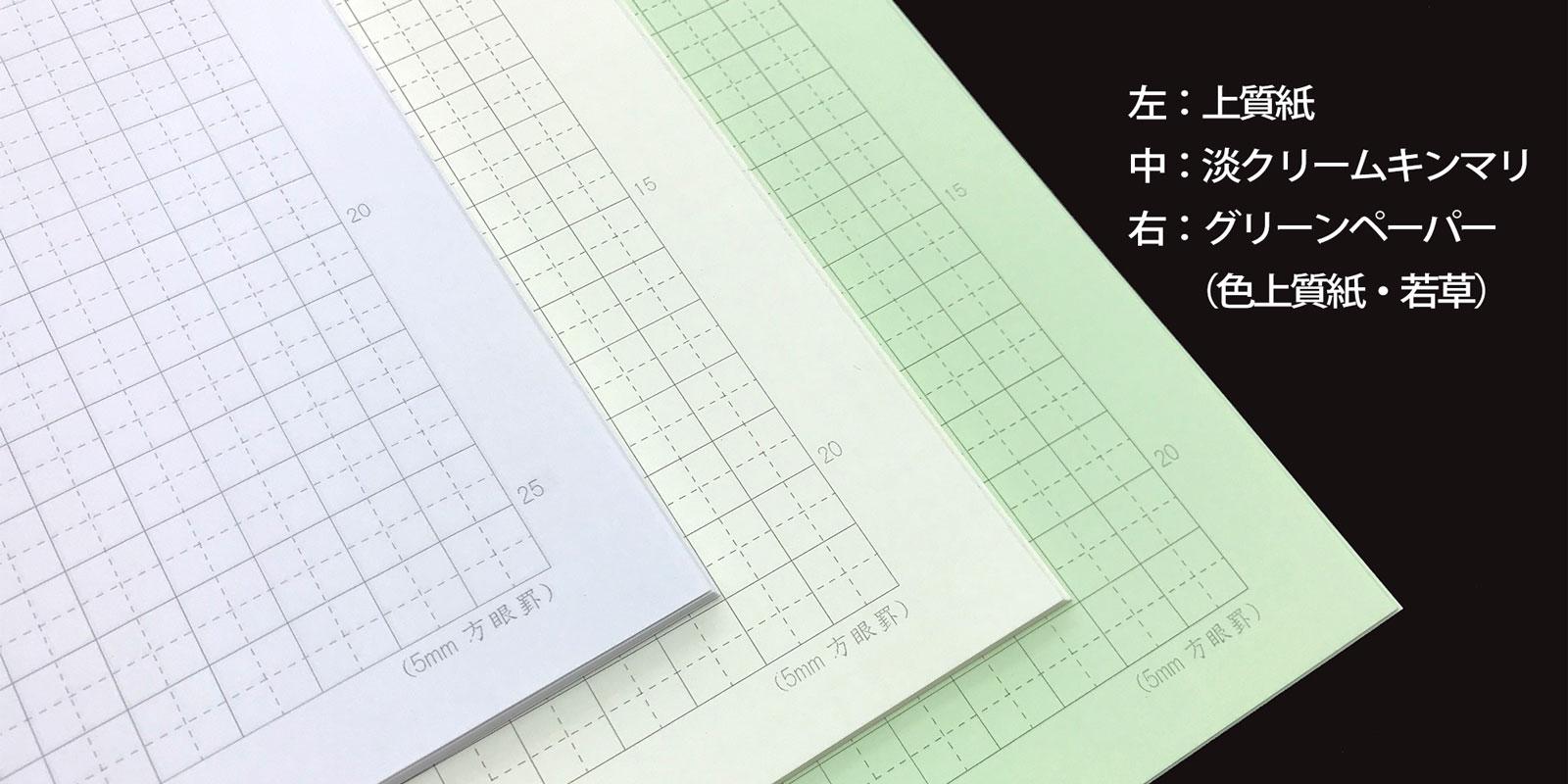 3種類の本文用紙の色比較イメージ画像です。