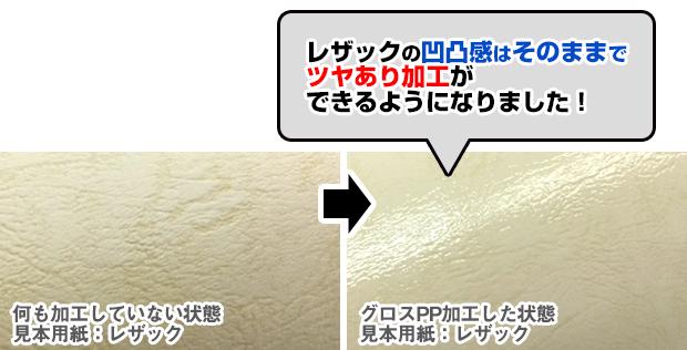 表紙用紙がレザックでPP加工(グロス加工)を施した場合を比較したイメージ画像です。※レザックはマット加工は選べません。