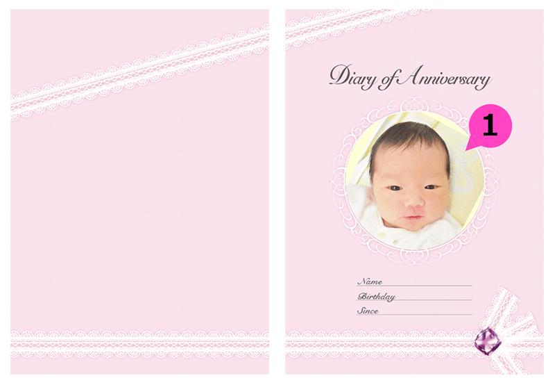 nc012_baby-01の表紙と裏表紙のイメージ画像です。