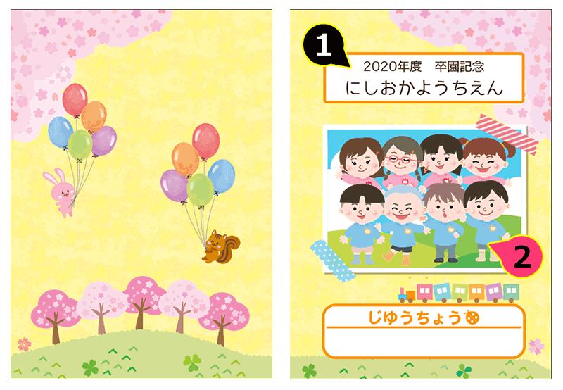 nc023_sakura-01の表紙と裏表紙のイメージ画像です。