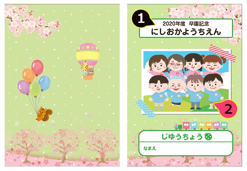 nc024_sakura-02の表紙と裏表紙のイメージ画像です。