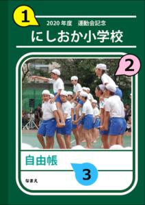 写真・ロゴ・文字の差替ノート「nc027_familiar-green」の表紙デザインの画像です。