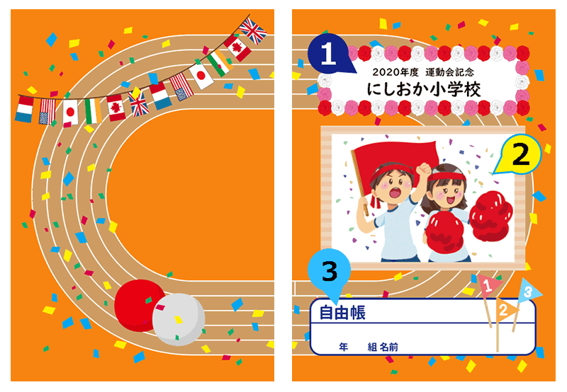 nc025_undou-01の表紙と裏表紙のイメージ画像です。