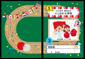 nc026_sakura-02の表紙と裏表紙のイメージ画像です。