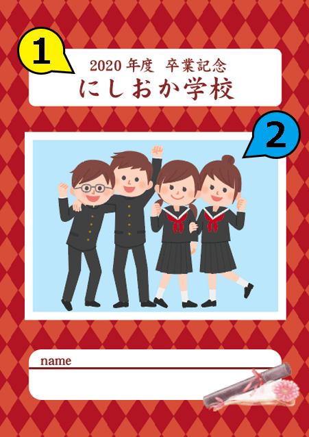 写真・ロゴ・文字の差替ノート「nc029_sotsugyo-01」の表紙デザインの画像です。