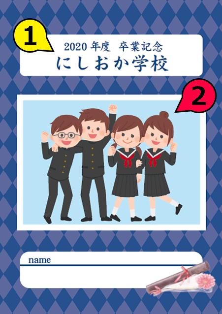 写真・ロゴ・文字の差替ノート「nc030_sotsugyo-02」の表紙デザインの画像です。