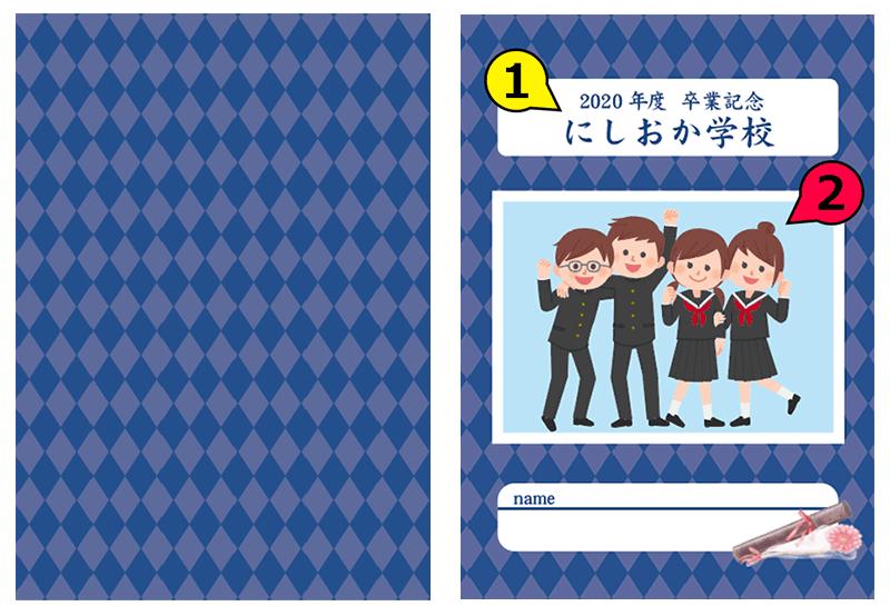 nc030_sotsugyo-02の表紙と裏表紙のイメージ画像です。