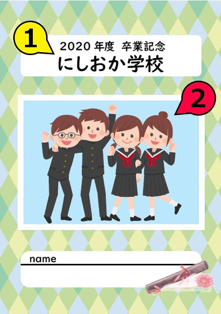 写真・ロゴ・文字の差替ノート「nc031_sotsugyo-03」の表紙デザインの画像です。