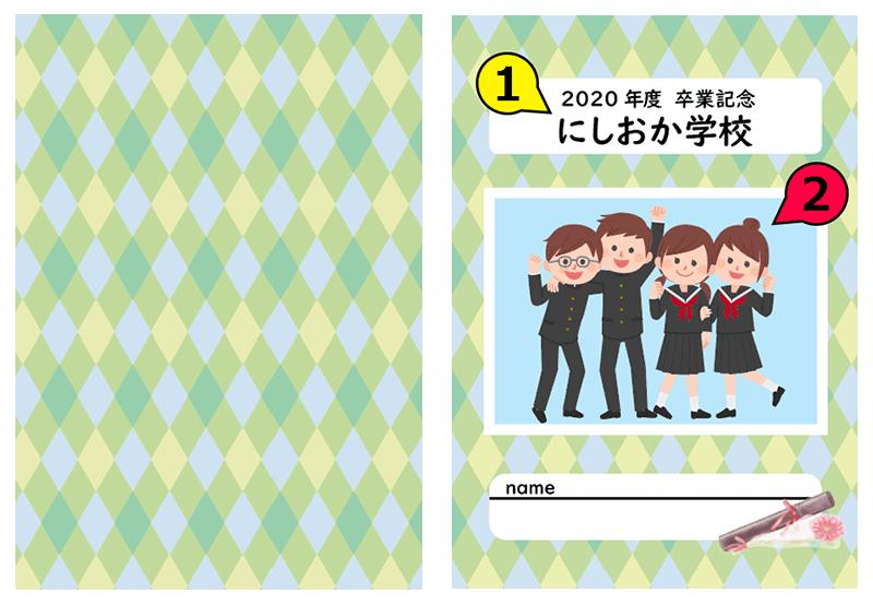 nc031_sotsugyo-03の表紙と裏表紙のイメージ画像です。