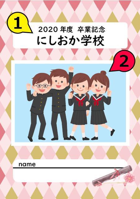 写真・ロゴ・文字の差替ノート「nc032_sotsugyo-04」の表紙デザインの画像です。
