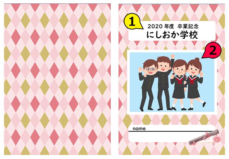 nc032_sotsugyo-04の表紙と裏表紙のイメージ画像です。