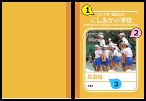 nc033_familiar-yellowの表紙と裏表紙のイメージ画像です。
