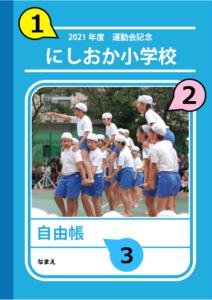 写真・ロゴ・文字の差替ノート「nc034_familiar-blue」の表紙デザインの画像です。