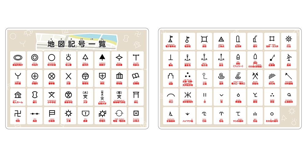 ノート本舗のオリジナル学習下敷きの商品「sn007(日本の地図記号一覧表)」の両面拡大画像です。