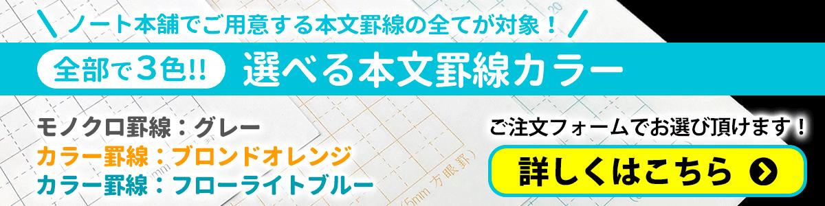 ノート本舗で用意する本文罫線は、全てグレー・オレンジ・ブルーの3色からカラーが選べます!
