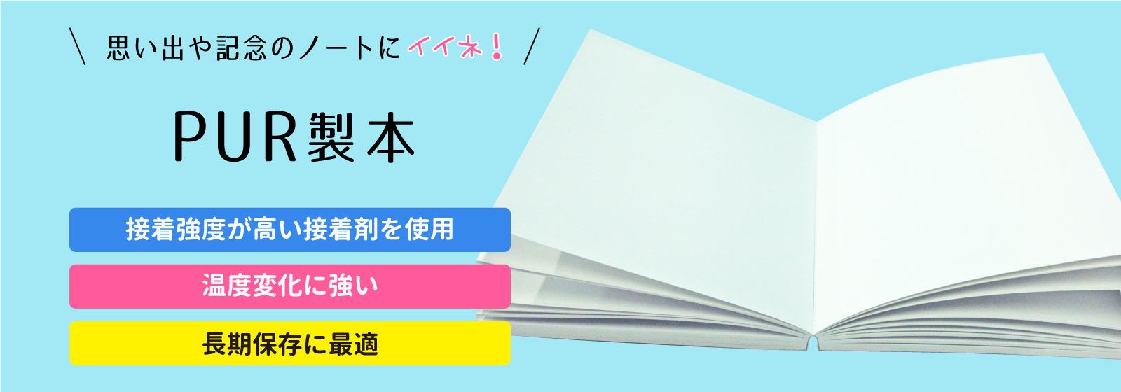 ノート本舗の製本方式。PUR無線綴じの特徴も紹介
