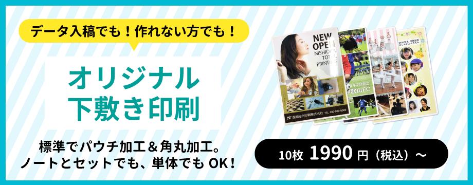 10枚1990円~。オリジナル下敷き印刷・制作を承ります。A4・B5・A5・B6サイズに対応しています。