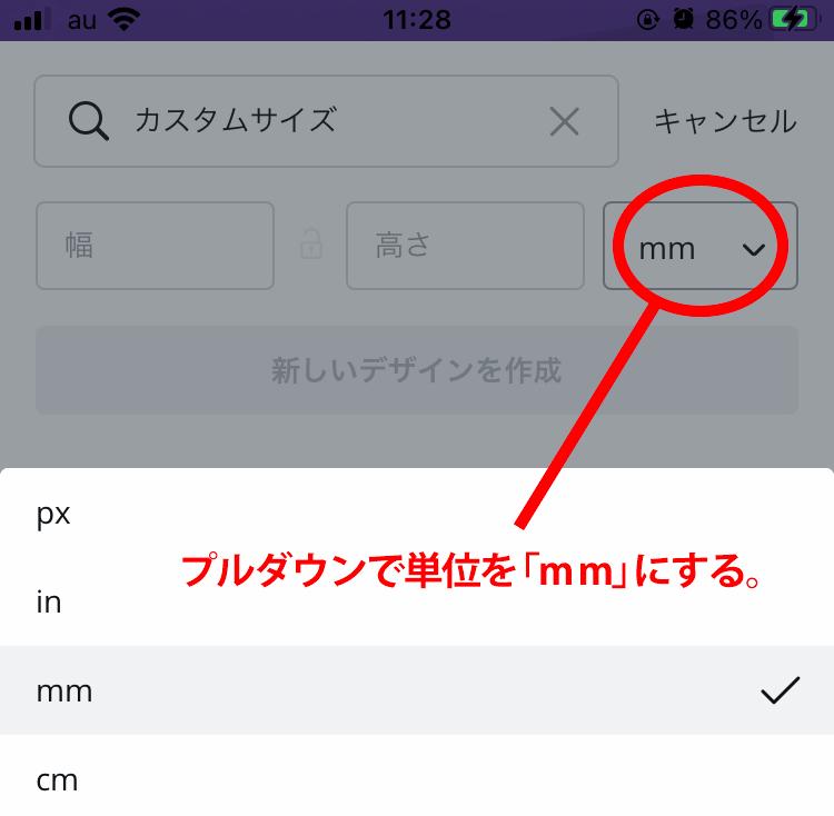 Canvaでデータ作成する場合の入稿ガイド③:サイズの単位を「px」から「mm」に変更します。