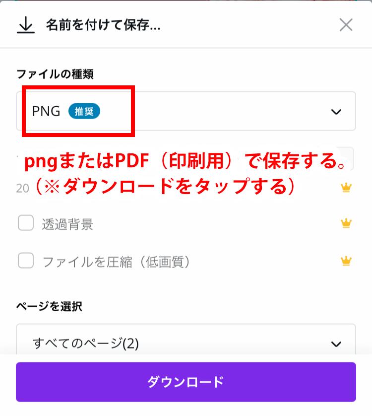 Canvaでデータ作成する場合の入稿ガイド⑧:保存形式は、jpegでもPDF(印刷用)でも大丈夫ですが、pngのままで問題ありません。