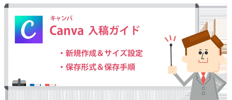 ノート本舗はCanvaで作ったデータを印刷できます。ここではCanvaで印刷用データを作成する方法、サイズ設定の方法、入稿方法など、Canvaでデータ作成する場合の入稿ガイドをご紹介しています。