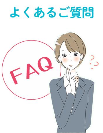よくあるご質問・Q&Aの一覧を掲載したページに移動します。